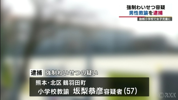 菊池市立菊之池小学校教諭の坂梨恭彦容疑者を逮捕 校舎内で女子児童の胸を触る