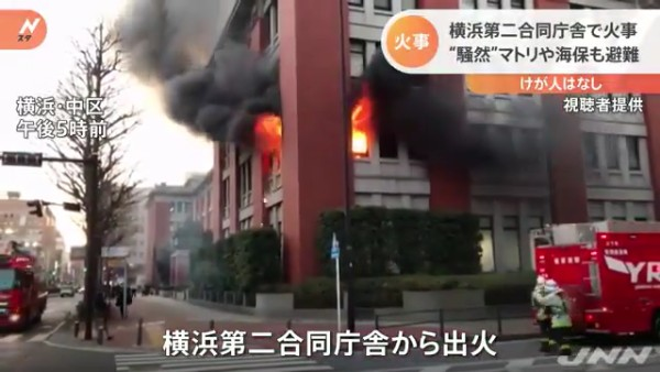 横浜第二合同庁舎で火災 麻取から出火 30分後に消し止められケガ人や逃げ遅れなし Twitterに現地の様子