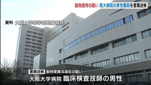 飼い猫に火をつけた臨床検査技師が勤務する阪大病院
