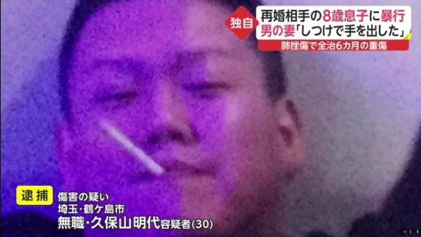 久保山明代容疑者を逮捕 鶴ケ島市富士見の「鶴ヶ島富士見団地」で妻の連れ子の小3男児を虐待 妻「しつけで手を出した」