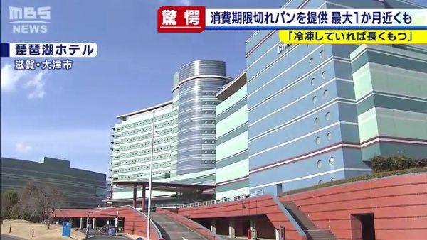 現場は「琵琶湖ホテル」の直営レストラン「ザ・ガーデン」
