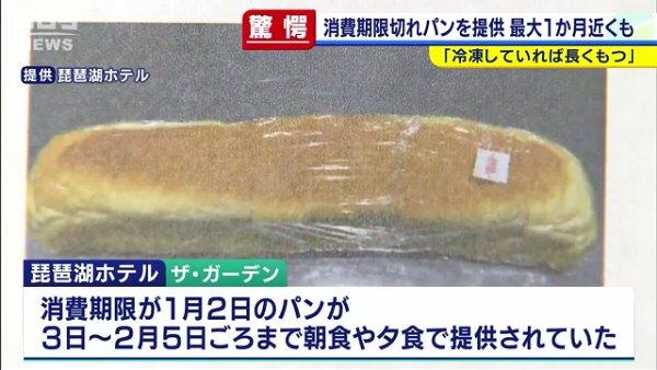 「琵琶湖ホテル」の直営レストラン「ザ・ガーデン」が消費期限切れのパンやハムを提供 「冷凍していれば長くもつ」
