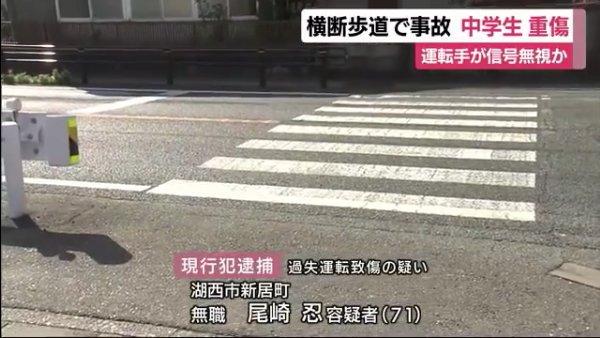 尾崎忍容疑者を逮捕 浜松市西区舞阪町の国道301号で信号無視をし男子中学生をはねる 「ゴルフの練習に向かう途中だった」