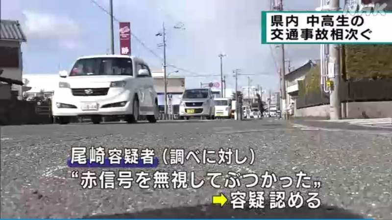 尾崎忍容疑者「赤信号を無視してぶつかった」