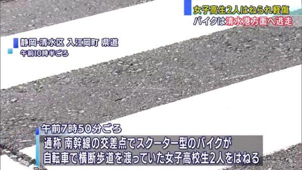 静岡市清水区でバイクが信号無視をし女子高生2人をひき逃げ