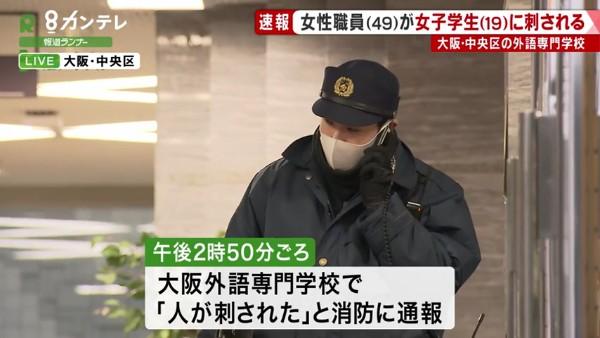 大阪市中央区大手通の大阪外語専門学校で49歳の女性職員が背中を複数ヶ所刺される 19歳の女子学生を逮捕 命に別状なし
