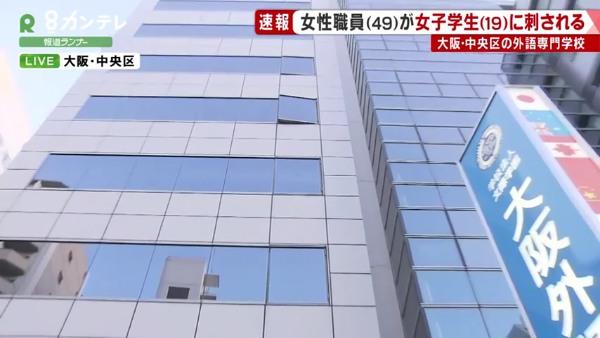 現場は大阪市中央区大手通の「大阪外語専門学校」