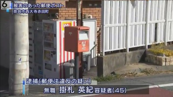掛札英紀容疑者を逮捕 奈良市西大寺赤田町2丁目の郵便ポストに生卵やひき肉を投入し郵便物1通を汚した疑い