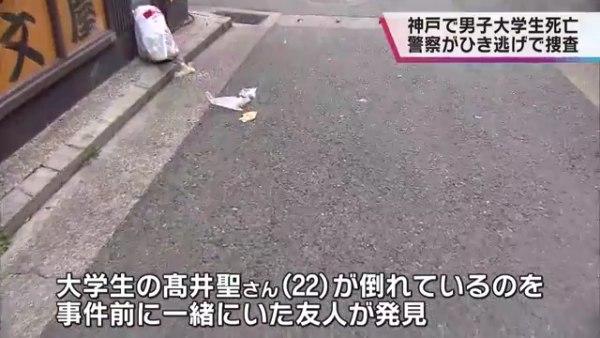 神戸市中央区中山手通1丁目の市道でひき逃げ 高井聖さんが「車にひかれた」と話し死亡