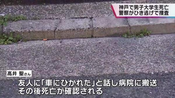 高井聖さんが友人に「車にひかれた」と話す