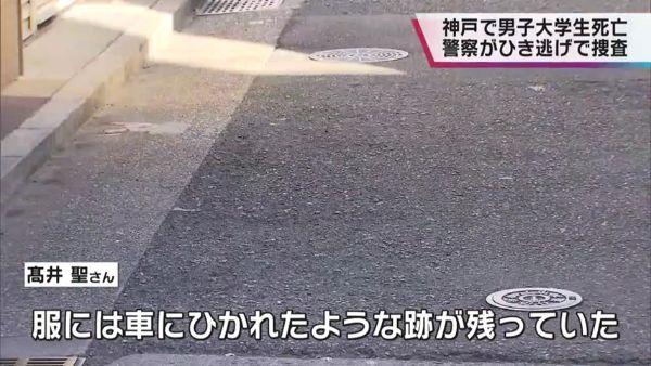 高井聖さんは内臓が破裂して死亡 服には車にひかれた跡