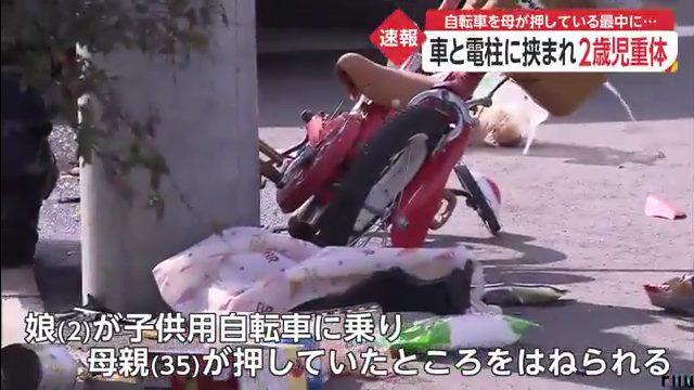 2歳女児が子供用自転車に乗り母親が押していたところはねられる