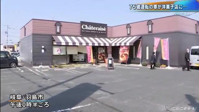 現場は岐阜県羽島市小熊町の菓子店「シャトレーゼ羽島店」