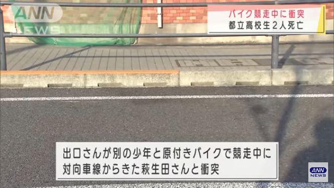 出口凌馬さんが原付バイクで競争中に萩生田磨玖さんが対向車線から近づき正面衝突