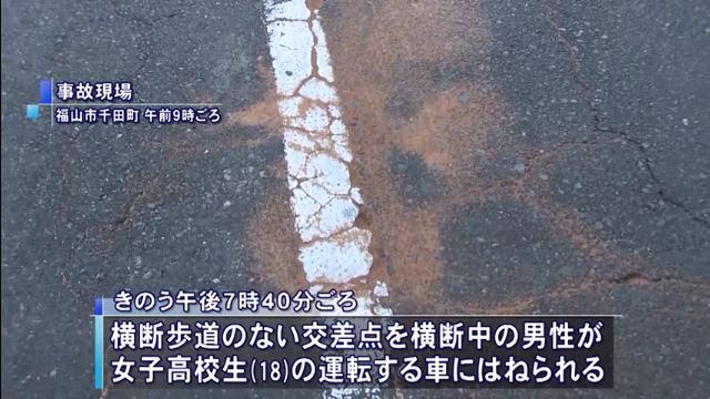 福山市千田町2丁目の市道で女子高生の運転する車にはねられ男性死亡