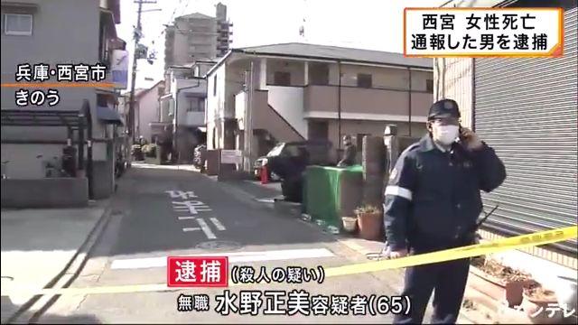 水野正美容疑者を逮捕 西宮市中前田町のマンション「Casabianca」で交際相手の中村恵さんを刃物で刺し殺害