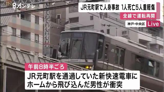 JR元町駅で42歳男性が通過中の新快速列車に飛び込み 窓ガラスを突き破り死亡 Twitterに現地の様子