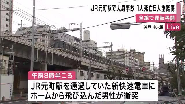 現場はJR元町駅