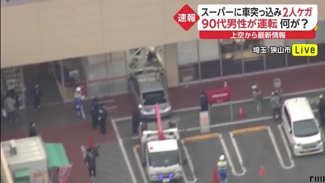 狭山市のスーパー「ヤオコー入曽店」に90代の男性が運転するプリウスが突っ込む 50代の女性店員をドクターヘリで搬送