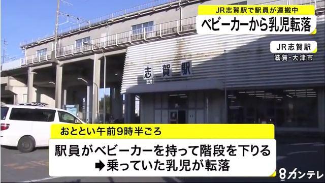 JR湖西線の志賀駅で駅員がベビーカーを下ろすのを手伝い乳児が転落 頭の骨を折る重傷
