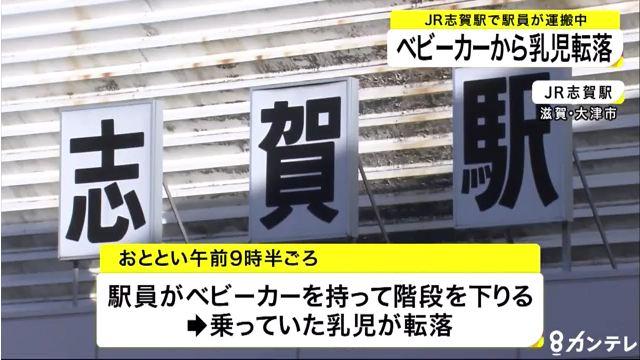 現場はJR湖西線の志賀駅