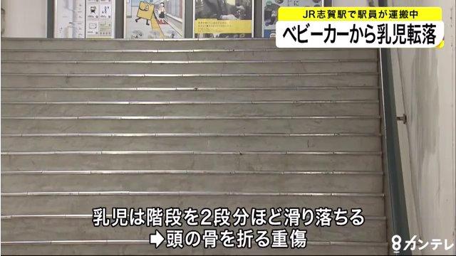 乳児がベビーカーから転落し階段2段分を滑り落ちる