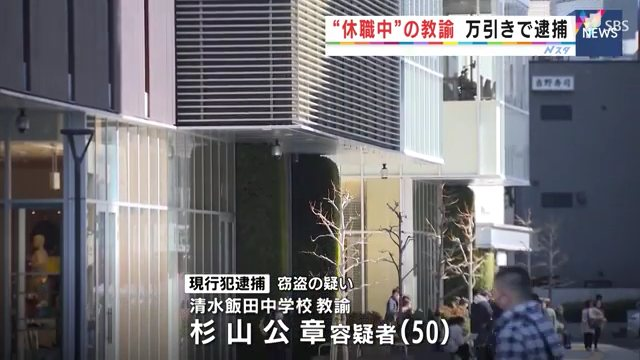 静岡市立清水飯田中学校の教諭・杉山公章容疑者を逮捕 スーパーで食料品を万引き 去年も万引きで2回逮捕されてる