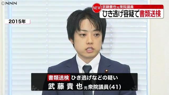 武藤貴也元衆院議員をひき逃げ容疑で書類送検 中野区丸山の「新青梅街道」で60代男性と接触し全治3週間のケガを負わせる
