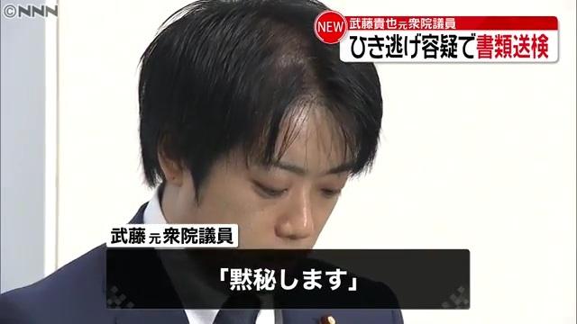 武藤貴也元衆議院議員「黙秘します」