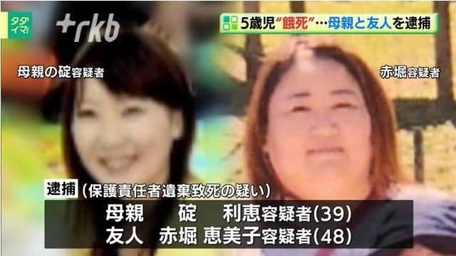 碇利恵と赤堀恵美子の両容疑者を逮捕 福岡県篠栗町尾仲の「ONAKA BLD.」で5歳の翔士郎ちゃんに食事を与えず餓死させる