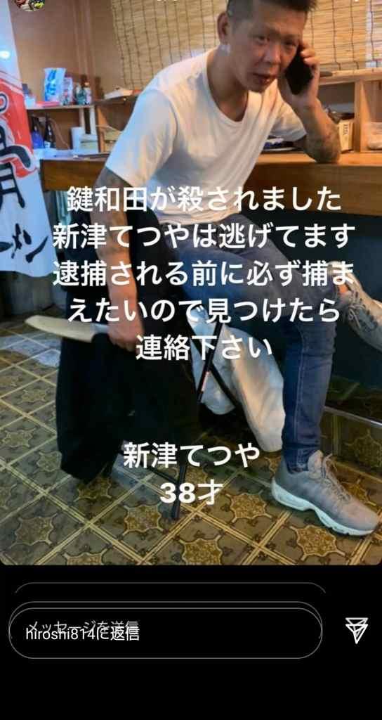 Twitter上に鍵和田俊吾さんを刺した犯人の情報