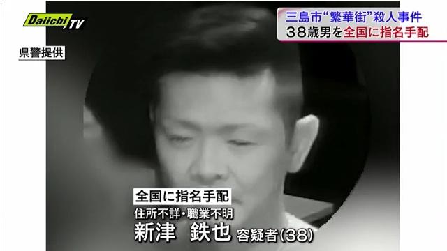 新津鉄也容疑者を全国指名手配 三島市一番町の路上で鍵和田俊吾さんを殺害