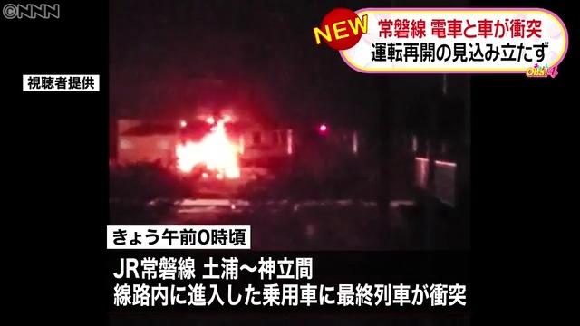 常磐線の土浦駅と神立駅の間で最終列車と乗用車が衝突 乗用車炎上 乗用車の運転手は逃走 Twitterに現地の様子
