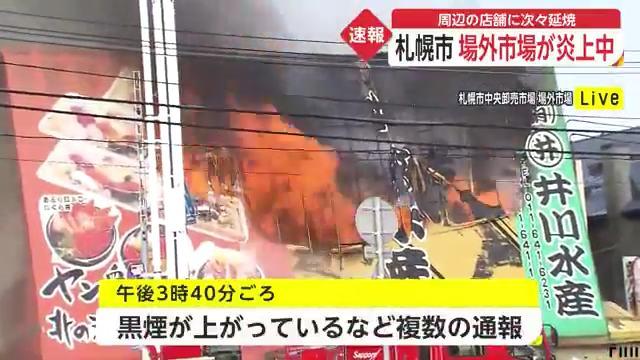 札幌市中央卸売市場の場外市場で火災 北の漁場3号店か Twitterに現地の様子