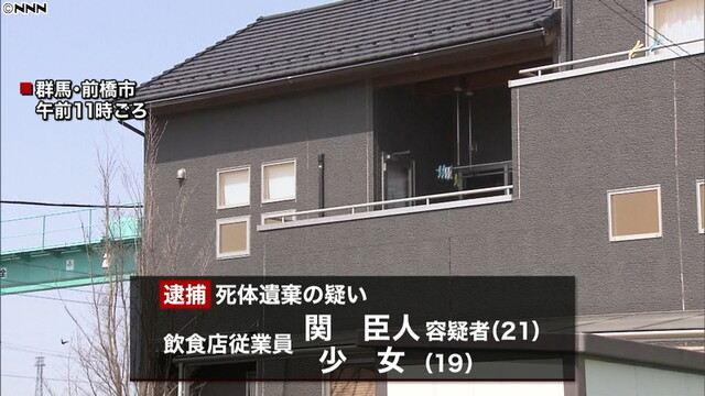関臣人容疑者と19歳の少女を逮捕 19歳の少女が赤ちゃんの入ったレジ袋を持って高崎警察署に出頭 Facebookとインスタ特定