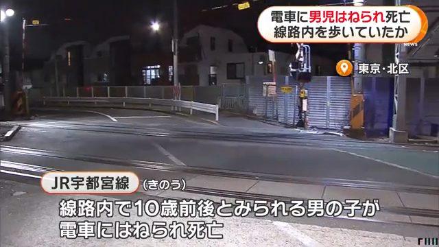 JR宇都宮線の尾久駅と赤羽駅の間の線路で人身事故 10歳くらいの男児が線路内を歩く Twitterに現地の様子
