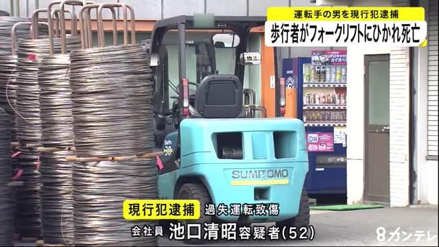 池口清昭容疑者を逮捕 泉佐野市鶴原の「西浦鋼線所」前の道路を歩いていた伊藤理恵さんをフォークリフトはねて死なす