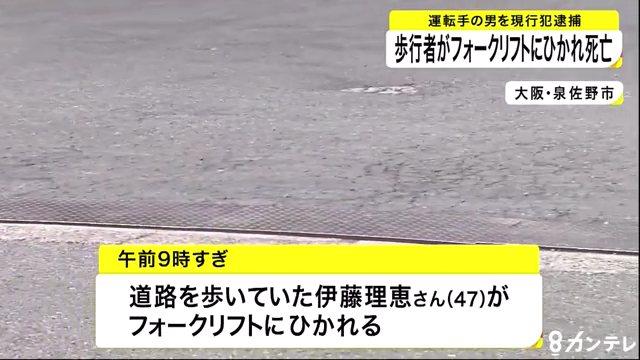 伊藤理恵さんがフォークリフトにはねられ死亡