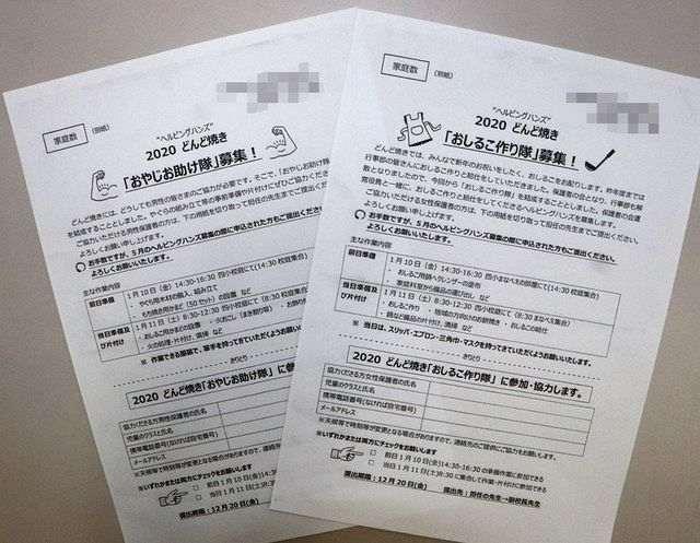 清瀬市の小学校が「女性はおしるこ作り、男性は力仕事」で参加呼びかけ 中央大准教授の横山陸さんが抗議し提訴