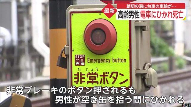 非常ブレーキのボタンが押されるも男性が空き缶を拾う間に電車にはねられる