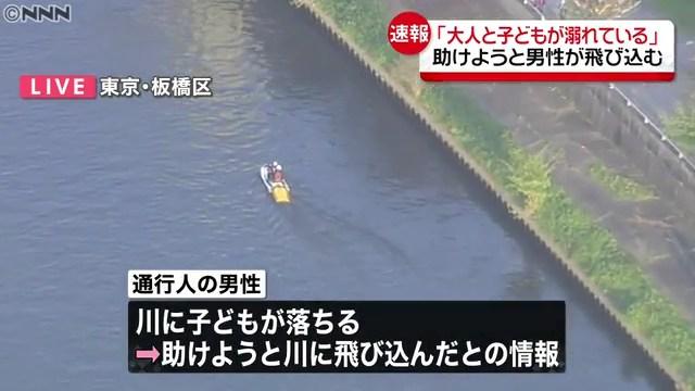 板橋区蓮根3丁目の新河岸川で遊んでいた小2男児が溺れ助けに入った男性とともに流される 小2男児は発見され意識不明の重体