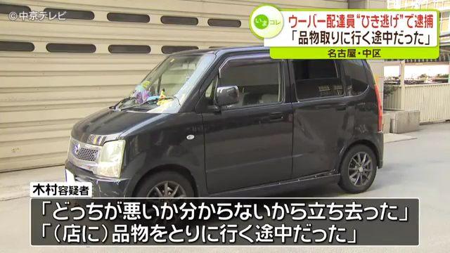木村和馬容疑者「どっちが悪いか分からないから立ち去った」
