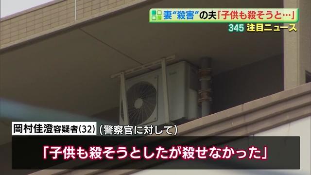 岡村佳澄容疑者「子供も殺そうとしたが殺せなかった」