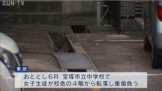 宝塚市立宝塚中学校の吹奏楽部の女子生徒が転落したのは「廊下で100回たたいてこい」と叱責したの原因