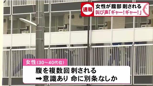 名古屋市北区平安1丁目のアパート「レオパレス平安」でセーラー服を着ていた30代女性が刺される 刺した男は逃走中