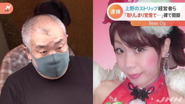 ストリップ劇場「シアター上野」の経営者の染谷正彦容疑者とダンサーの城間伊代容疑者ら6人を逮捕 ステージ上で下半身を露出
