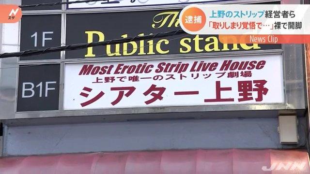 現場は台東区上野2丁目の「シアター上野」