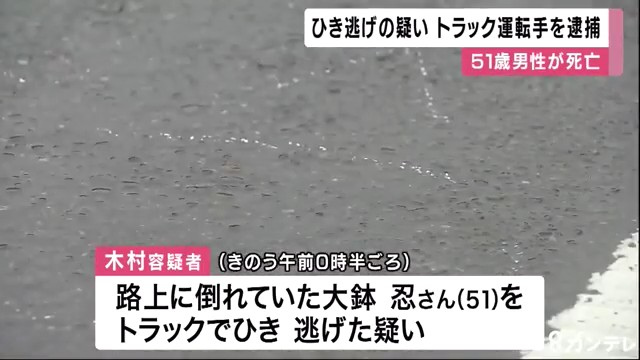 木村繁明容疑者が路上に倒れていた会社員の大鉢忍さんをトラックでひき逃げ