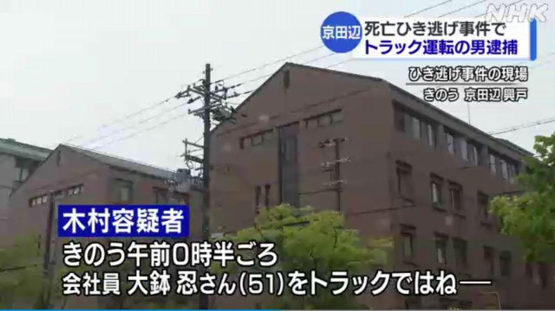 木村繁明容疑者が路上に倒れていた大鉢忍さんをトラックでひき逃げ