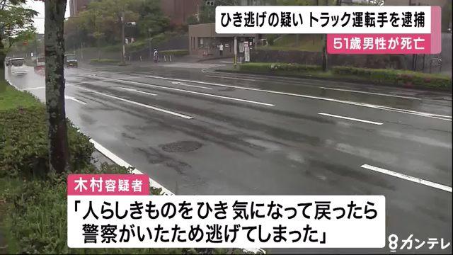 木村繁明容疑者「怖くなって逃げてしまった」